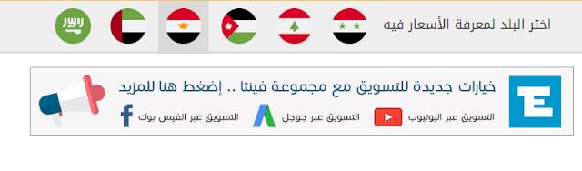 برابط واحد اعرف اسعار اي موبايل في اي دولة