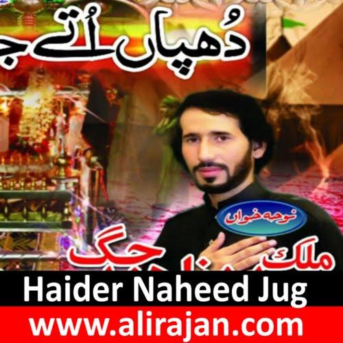 Haider Naheed Jug ~ Nohay 2019