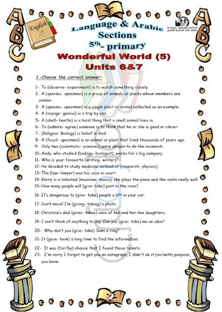 المراجعة النهائية لغة انجليزية للصف الخامس الإبتدائي الترم الثاني