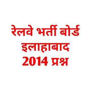 Quiz No. - 139 | RRB Allahabad Exam 2014 में पूछे गए प्रश्न।