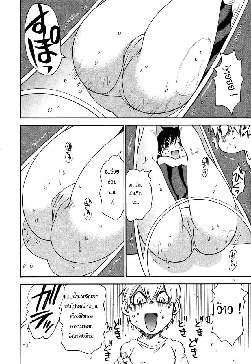 อ่านการ์ตูน Nanako-san Teki na Nichijou DASH!! ตอนที่ 18 หน้าที่ 5