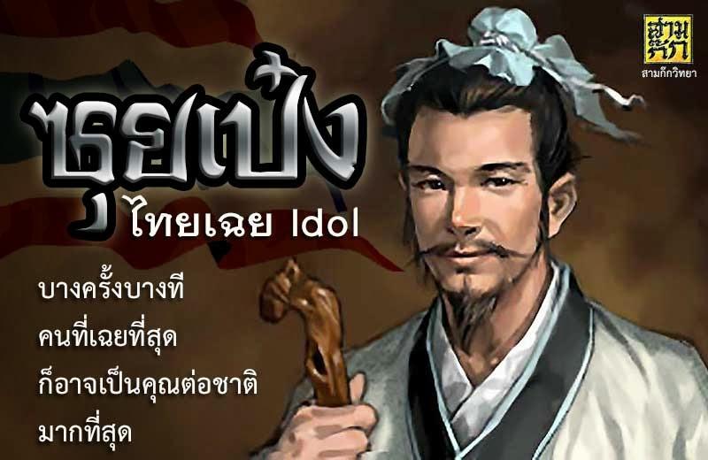 ซุยเป๋ง : ไทยเฉย Idol