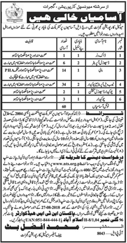 NTS Jobs In Municipal Corporation Gujrat