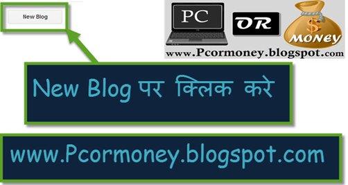 blog banaye asani se, internet par free blo blog banaye or logo tak jankari punchaye-pcormoney.blogspot.com