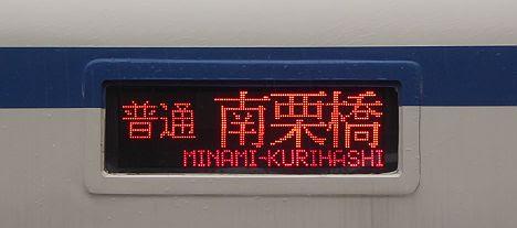 東武日光線 普通 南栗橋行き3 8000系(早朝限定)