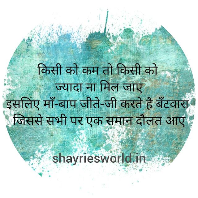 Lajawab Shayari | लाजवाब शायरी इन हिंदी