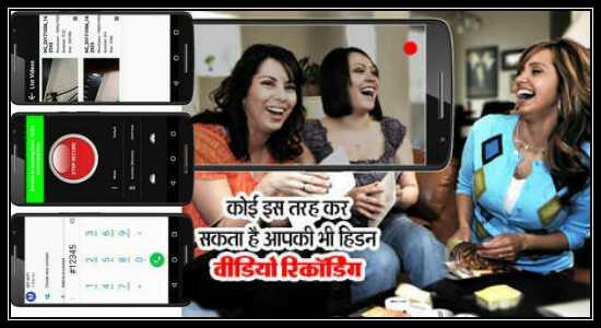 Smartphone me secret video recording