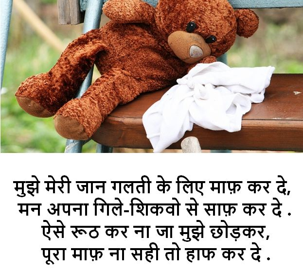 sorry shayari images download, sorry shayari images collection