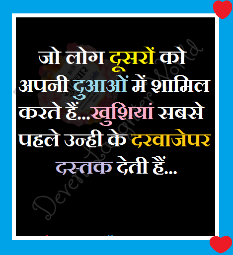 Hindi Satya Vachan life Quotes
