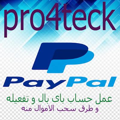 عمل حساب علي باي بال و تفعيل الاكونت و طرق السحب من باي بال  PayPal