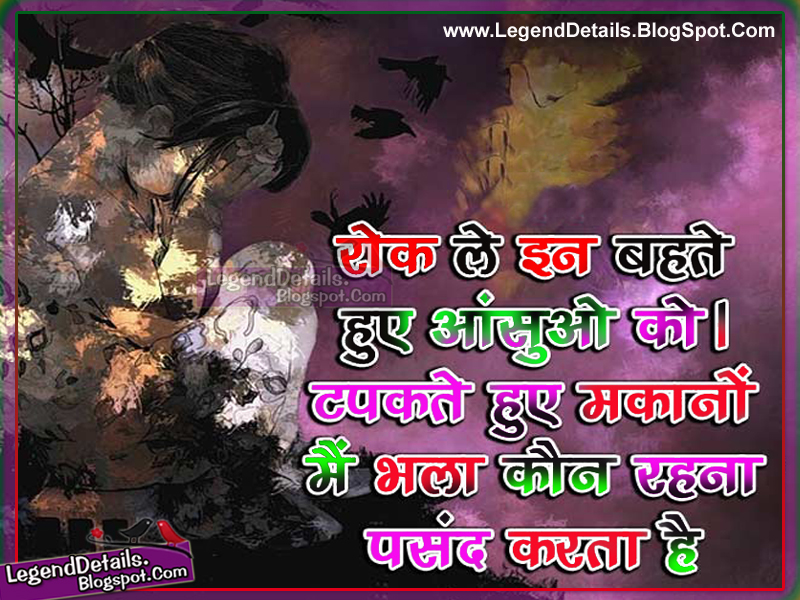 Heart Breaking Sad Alone Hindi Quotes Messages