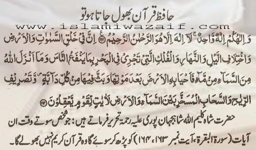 Hafiz-e-Quran bhool jata ho to
