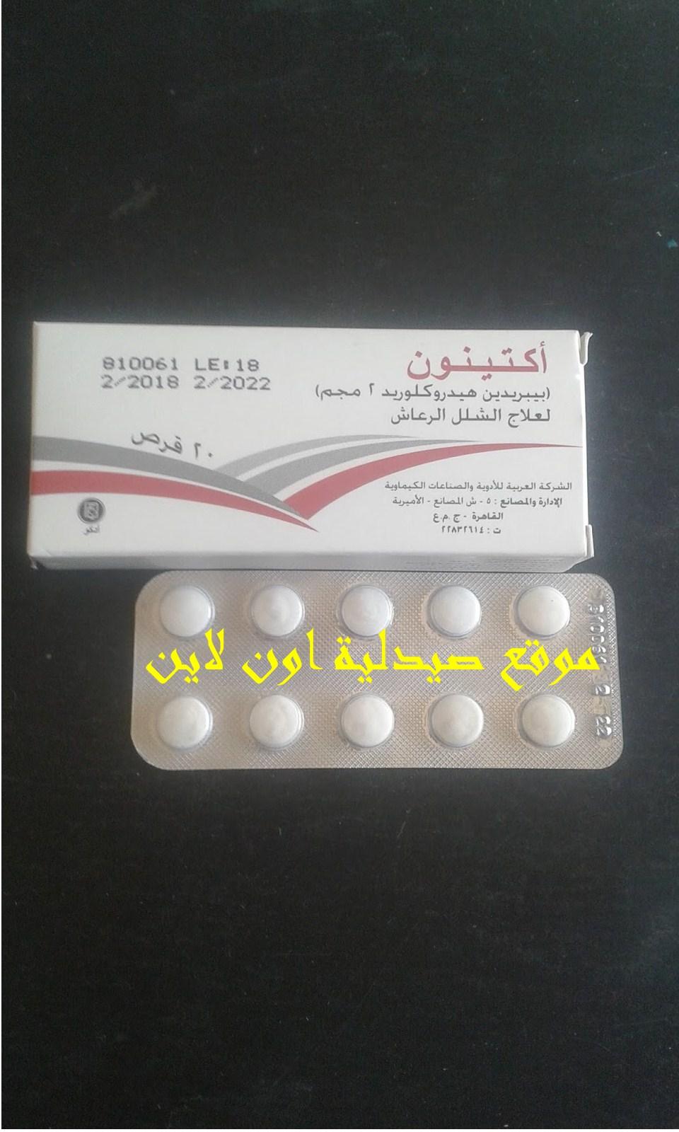 أكتينون أقراص لعلاج شلل الرعاش achtenon