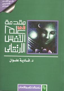 تحميل كتاب مقدمة في علم النفس الارتقائي - فادية علوان pdf