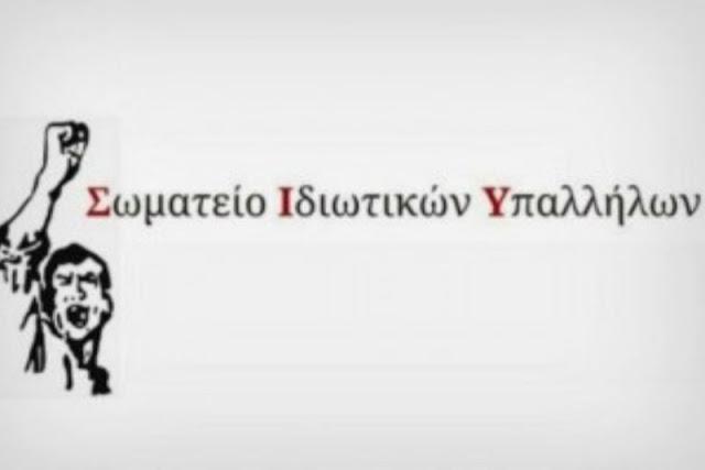 Σωματείο Ιδιωτικών Υπαλλήλων Αργολίδας: Απεργιακή συγκέντρωση Άργος