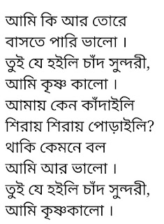 Chand Sundori Lyrics Naeem