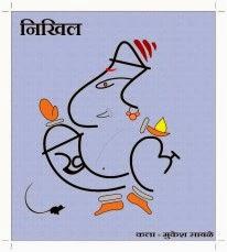 Ganpati Art Name