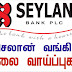 Vacancies in Seylan Bank PLC