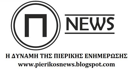 Αποτέλεσμα εικόνας για ΣΧΟΛΙΟ NEWS PIERIKOSNEWS
