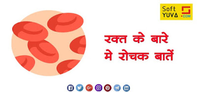 रक्त के बारे में कुछ रोचक तथ्य Interesting Facts about  blood In Hindi