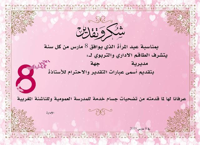 بطاقة شكر وتقدير للأستاذات بمناسبة عيد المرأة 8 مارس بصيغ مختلفة وقابلة للتعديل