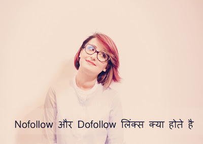 Dofollow And Nofollow Links Kya Hote Hai