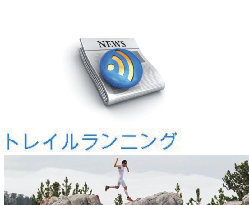 56efc8f2aa Noticias Trail Running en Japones - トレイルランニング、ニュース ~ My SkyRunning