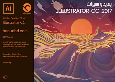 تعرف على جديد و مميزات Illustrator CC 2017