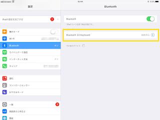 iPad mini4 接続画面