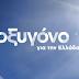 Οι κρίσιμες κινήσεις του Κυριάκου για να δώσει οξυγόνο στην Ελλάδα