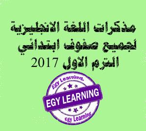 مذكرات اللغة الانجليزية لجميع صفوف المرحلة الابتدائية الترم الاول 2017