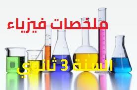 مخلصات الاستاذ فرقاني في العلوم الفيزيائية للسنة 3 ثانوي