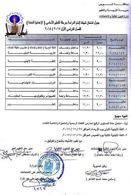جدول مواعيد امتحانات الترم الاول بمحافظة السويس 2018 و30 ديسمير بدء الأمتحانات