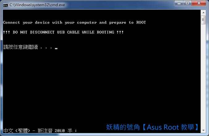 6 - 【圖文教學】Asus 手機 ROOT 超簡單!(以Z551ML/Android 5.0 為例)
