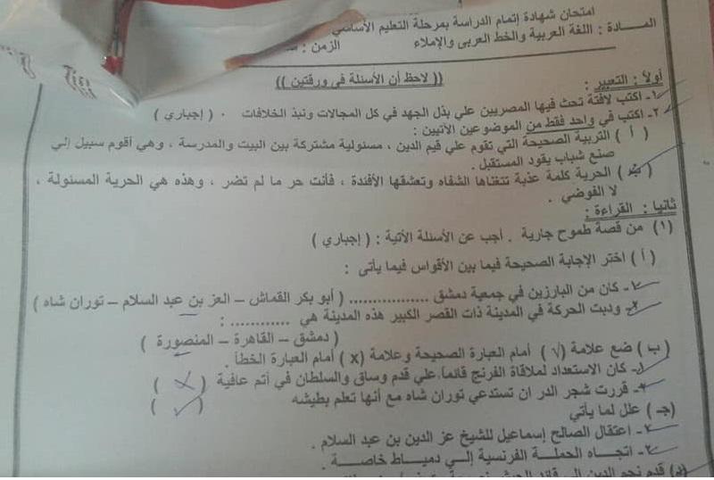 ورقة امتحان اللغة العربية للصف الثالث الاعدادي الفصل الدراسي الثاني 2018 محافظة الاقصر