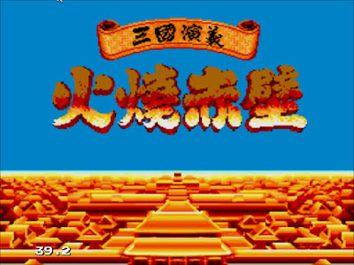 【MD】三國演義之火燒赤壁(吞食天地2)繁體中文原版+血不滅Hack版!