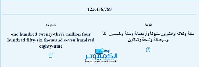 لمحة عن موقع الأرقام بالعربية