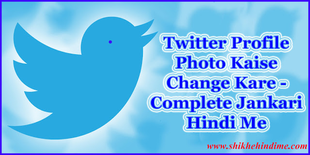 Twitter Profile Photo Kaise Change Kare