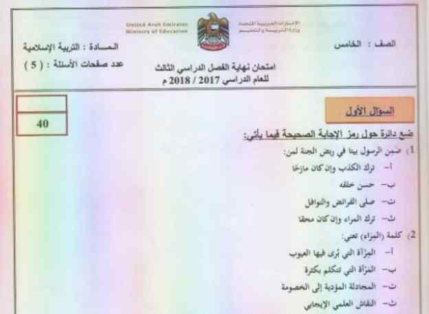 الامتحان الوزارى تربية اسلامية للصف الخامس الفصل الثالث 2018- مناهج الامارات
