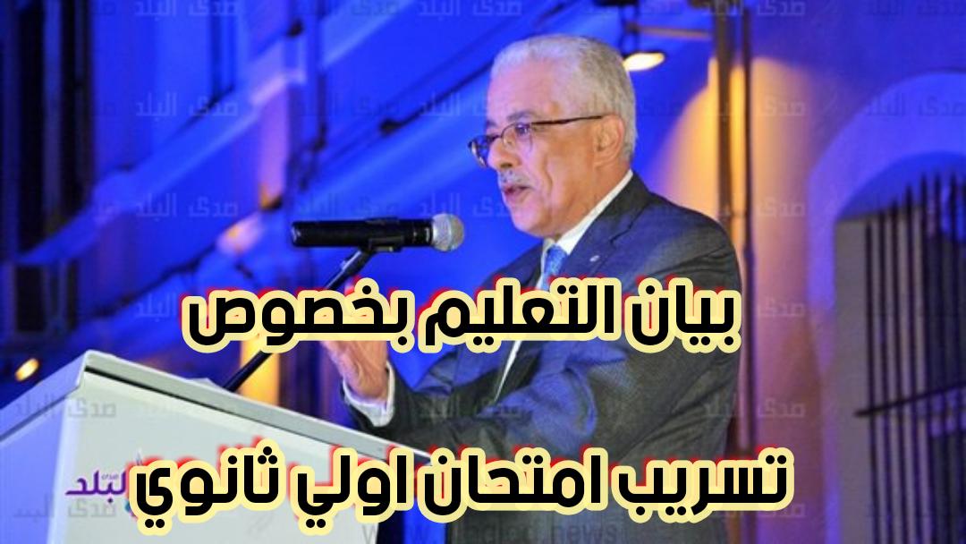 بيان التعليم بخصوص تسريب امتحان اللغة العربية للصف الاول الثانوي ٢٠١٩