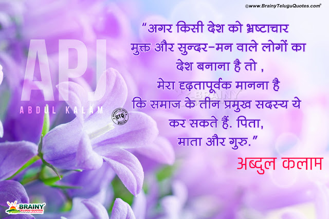 Inspirational Abdul Kalam Quotes in Hindi,Abdul Kalam Quotes and Inspirational Message,Apj Abdul Kalam Inspirational Quotes,Great Collection of APJ Abdul Kalam Quotes in Hindi,APJ Abdul Kalam Sayings. Great Collection of Motivational Quotes in Hindi by APJ Abdul Kalam on Life,A P J Abdual Kalam Inspirational Hindi Quotes & Thoughts,apj abdul kalam quotes on students,a p j abdul kalam hindi speech,quotes of apj abdul kalam in english,abdul kalam quotes in hindi with images,abdul kalam quotes in hindi and english,abdul kalam anmol vachan in hindi,thoughts of apj abdul kalam in english,apj abdul kalam hindi poems