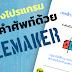 สร้างโปรแกรมแปลศัพท์ด้วย Filemaker