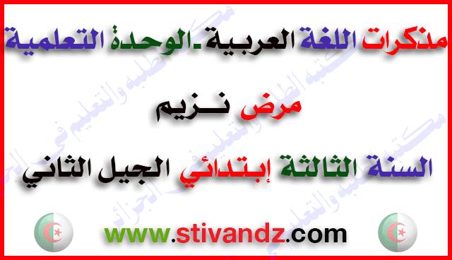 بعض مذكرات اللغة العربية (مرض نزيم) السنة الثالثة إبتدائي الجيل الثاني