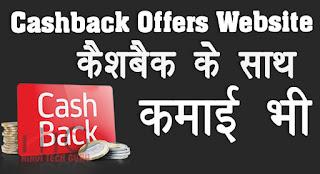 Top Cashback Offers Website With Earn Money Online