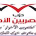 """نواب """"المصريين الأحرار"""" بسوهاج يفتتحون معرض خيرى للملابس غدًا"""
