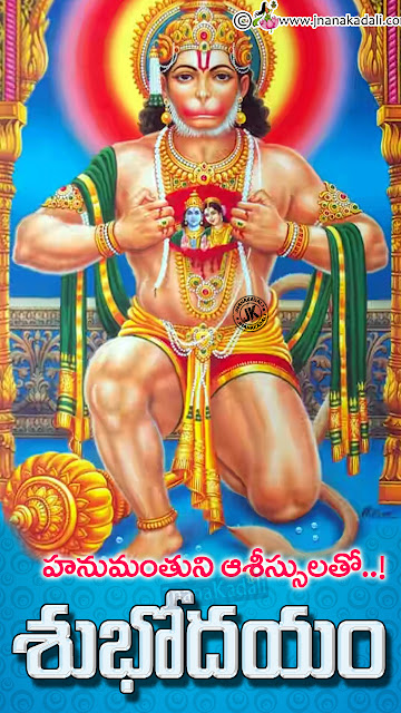 good morning quotes in Telugu, lord hanuman blessings on tuesday, hanuman hd wallpapers free download