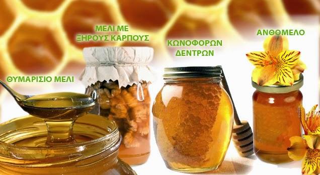 Έχουμε το πιο αρωματικό και θεραπευτικό μέλι στον κόσμο!
