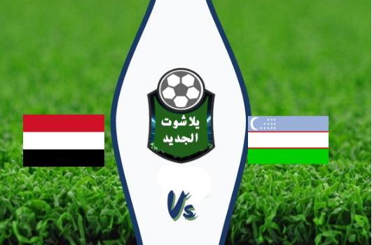 منتخب أوزباكستان يضرب شباك منتخب اليمن بخماسية في تصفيات آسيا المؤهلة لكأس العالم