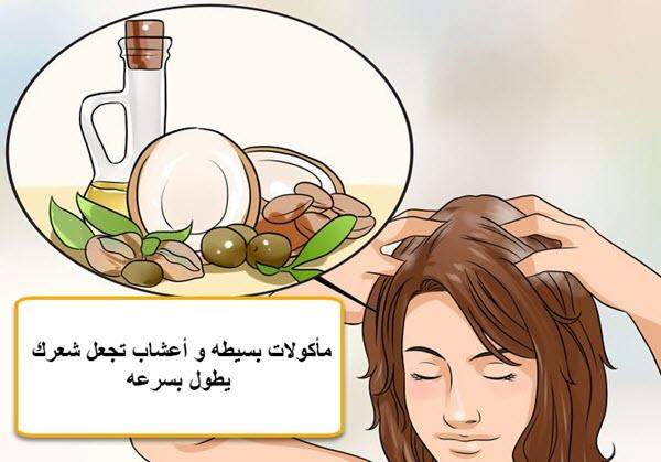 مأكولات بسيطه و أعشاب تجعل شعرك يطول بسرعه
