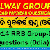 RRB Group-D Online Examination: Download 2014 Question (Odia) PDF